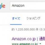 Amazon転売は、本当に稼げるのか?クリスマス商戦の結果やいかに。