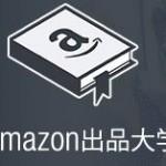 Amazon出品大学で勉強しよう。